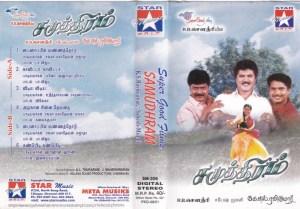 Samuthiram Tamil Film Audio Cassette www.mossymart.com 1