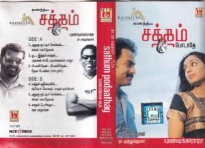 Satham Podaathey Tamil Film Audio Cassette by Yuvan Shankar raja www.mossymart.com 1