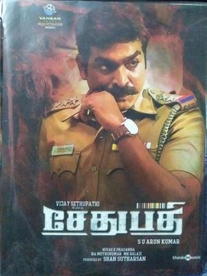 Sethupathi Tamil FIlm Audio CD www.mossymart.com 1