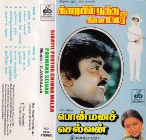Sirayil Pootha Chinna malar - Ponmana Selvan Tamil Film Audio Cassette by Ilaiyaraja www.mossymart.com 1