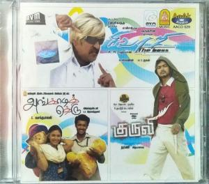 Sivaji- Angadi Theru- Kuruvi Tamil FIlm Audio CD www.mossymart.com 1