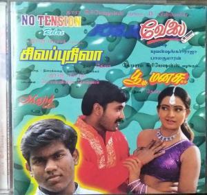 Sivappu Nila - Velai- Poo manasu Tamil Film Audio CD by Yuvan Shankar Raja www.mossymart.com 1