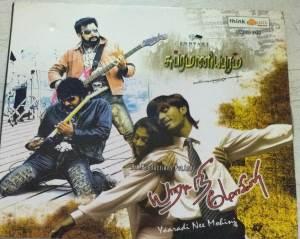Subramaniyapuram - Yaaradi nee Mohini Tamil Film Audio CD www.mossymart.com 2