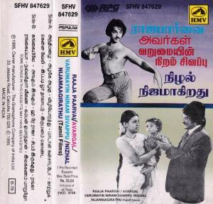 Tamil Film Hits Audio Cassette by Ilayaraaja www.mossymart.com 1