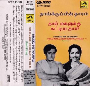 Thaikkupin Thaaram- Thai Magalukku kattiya Thaali Tamil Film Audio Cassette www.mossymart.com 1