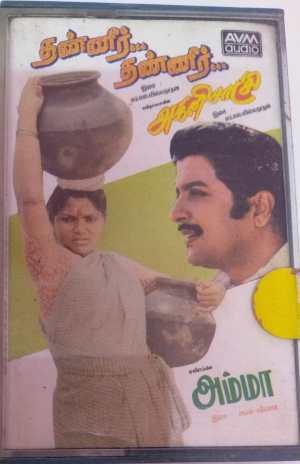 Thanneer Thanneer - Agnisaastchi Tamil Film Audio Cassette by M S Viswanathan www.mossymart.com 1