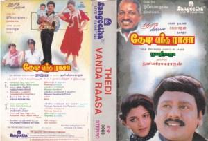 Thedi Vantha Raasa Tamil Film Audio Cassette by Ilayaraaja www.mossymart.com 1