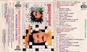 Thendrale Ennai Thodu - Kunguma Chimizh Tamil Film Audio Cassette by Ilayaraaja www.mossymart.com 1