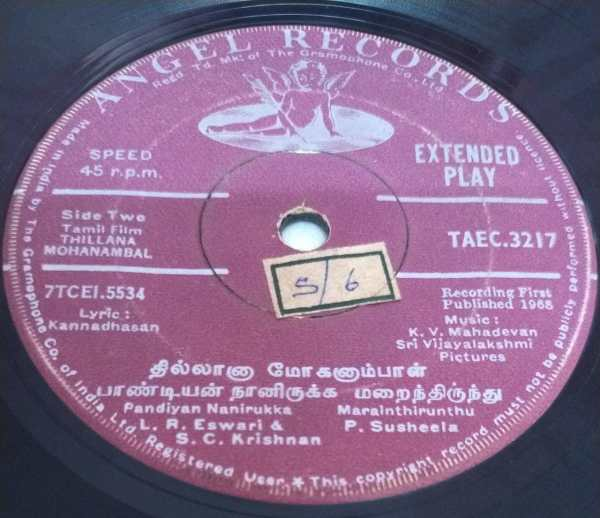 Thillana Mohannambal Tamil Film EP Vinyl Record by K V mahadevan www.mossymart.com 2