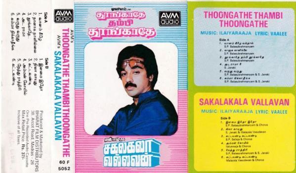 Thoongathe Thambi Thoongathe - Sakala Kala Vallavan Tamil Film Audio Cassette by Ilaiyaraja www.mossymart.com 1