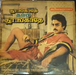 Thoongathe Thambi Thoongathe Tamil Film LP Vinyl Record by Ilayaraaja www.mossymart.com 1