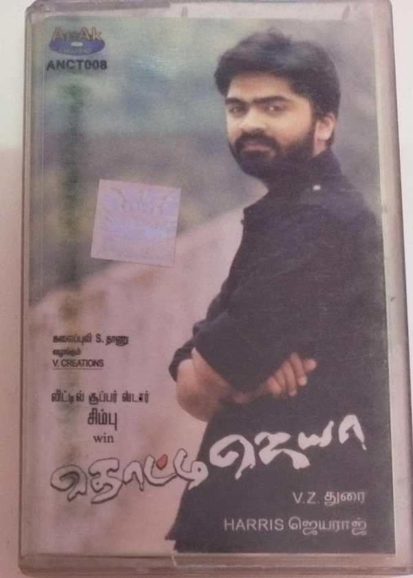 Thotti Jaya Tamil Film Audio Cassette by Harris Jayaraj www.mossymart.com 1