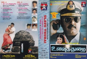 Ulavu Thurai Tamil Film Audio Cassette www.mossymart.com 1