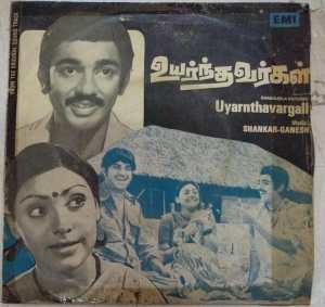 Uyarnthavargall Tamil Film Ep Vinyl Record by Shankar Ganesh www.mossymart.com 1