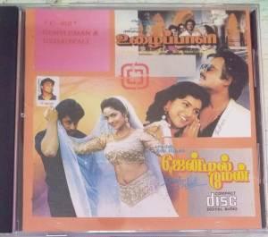 Uzhaipali - Gentleman Tamil FIlm Audio CD by Ilayaraaja - AR Rahman www.mossymart.com1