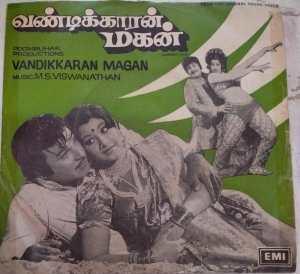 Vandikaran Magan Tamil Film Ep Vinyl Record by M S Viswananthan www.mossymart.com 1