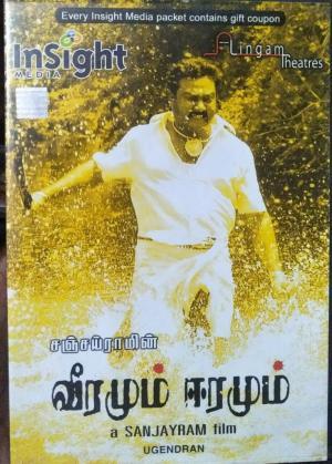 Veeramum Eeramum Tamil Film Audio CD www.mossymart.com 1