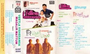 Veetla Vishesanga - Magalir Mattum Tamil Film Audio Cassette by Ilayaraaja www.mossymart.com 1