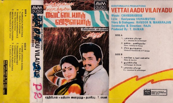 Vettai Aadu Vilaiyadu Tamil Film Audio Cassette by Chandrabose www.mossymart.com 1