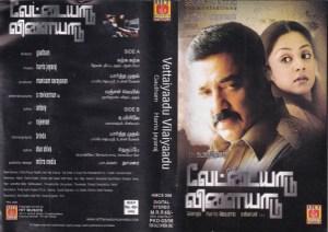 Vettaiyaadu Vilaiyaadu Tamil Film Audio Cassette by Harris Jayaraj www.mossymart.com 1