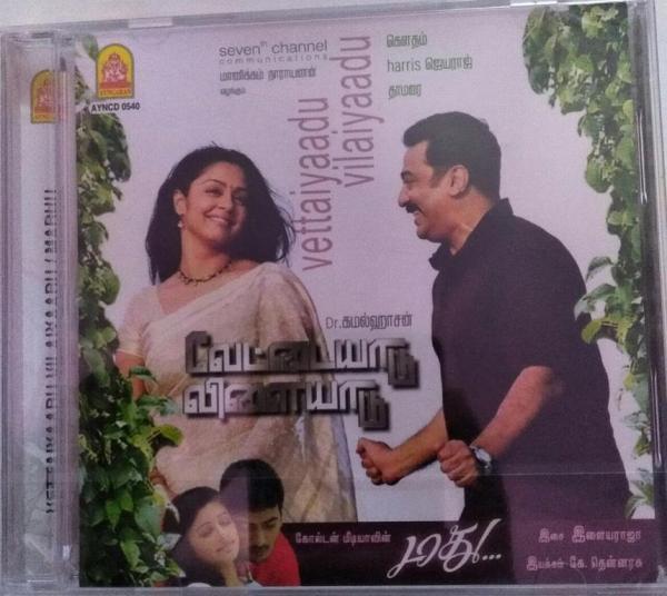 Vettaiyaadu Vilayaadu -Madhu Tamil Film Audio CD by Harrish Jayaraj www.mossymart.com 1