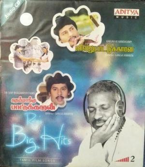 Villu Paattukaaran - Themmangu Paattukkaran Tamil Audio CD by Ilaiyaraja www.mossymart.com 1