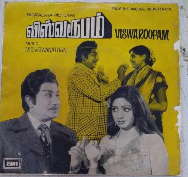 Viswaroopam Tamil Film Ep Vinyl Record by M S Viswananthan www.mossymart.com 1