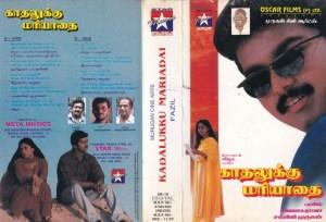 kadhaluku Mariyadai Tamil Film Audio Cassette by Ilaiyaraja www.mossymart.com 1