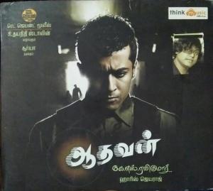 Aadhavan Tamil Film Audio CD by Harrish Jayaraj www.mossymart.com 1