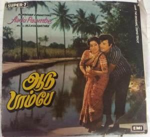 Aadu Paambe Tamil Film EP Vinyl Record by M S Viswanathan www.mossymart.com 2