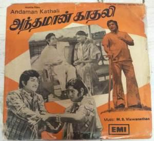 Andaman Kathali Tamil Film EP Vinyl Record by M S Viswanathan www.mossymart.com 2