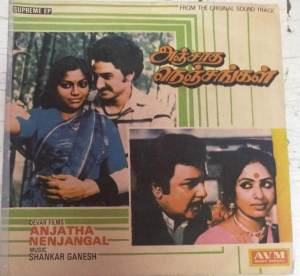 Anjatha Nenjangal Tamil Film EP Vinyl Record by Shankar Ganesh www.mossymart.com 2