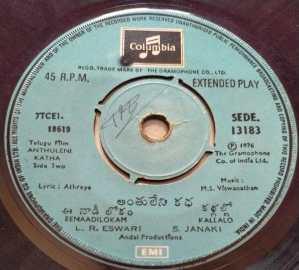 Anthuleni Katha Telugu Film EP Vinyl Record by M S Viswanathan www.mossymart.com 2
