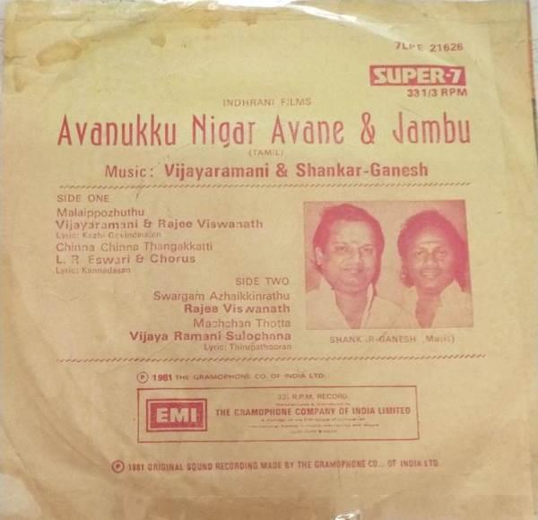 Avanukku Nigar Avane Tamil Film EP Vinyl Record by Shankar Ganesh www.mossymart.com1