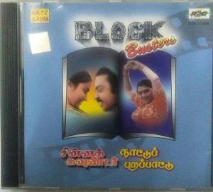 Chinna Gounder- Naatupura Paattu Tamil Film Audio CD by Ilayaraaja www.mossymart.com 1