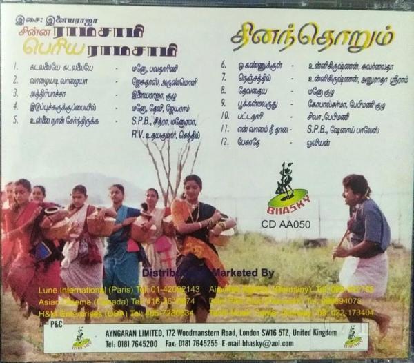 Chinna Ramasami Peria Ramasami Tamil Film Audio CD by Ilayaraaja www.mossymart.com 1