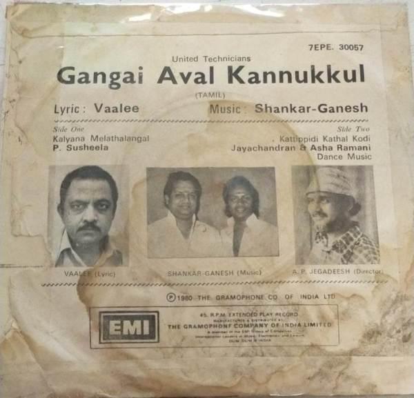 Gangai Aval Kannukkul Tamil Film EP Vinyl Record by Shankar Ganesh www.mossymart.com1