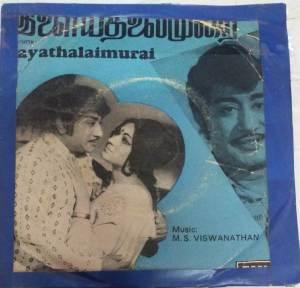 Ilayathalaimurai Tamil FIlm EP VInyl Record by M S Viswanathan www.mossymart.com 3