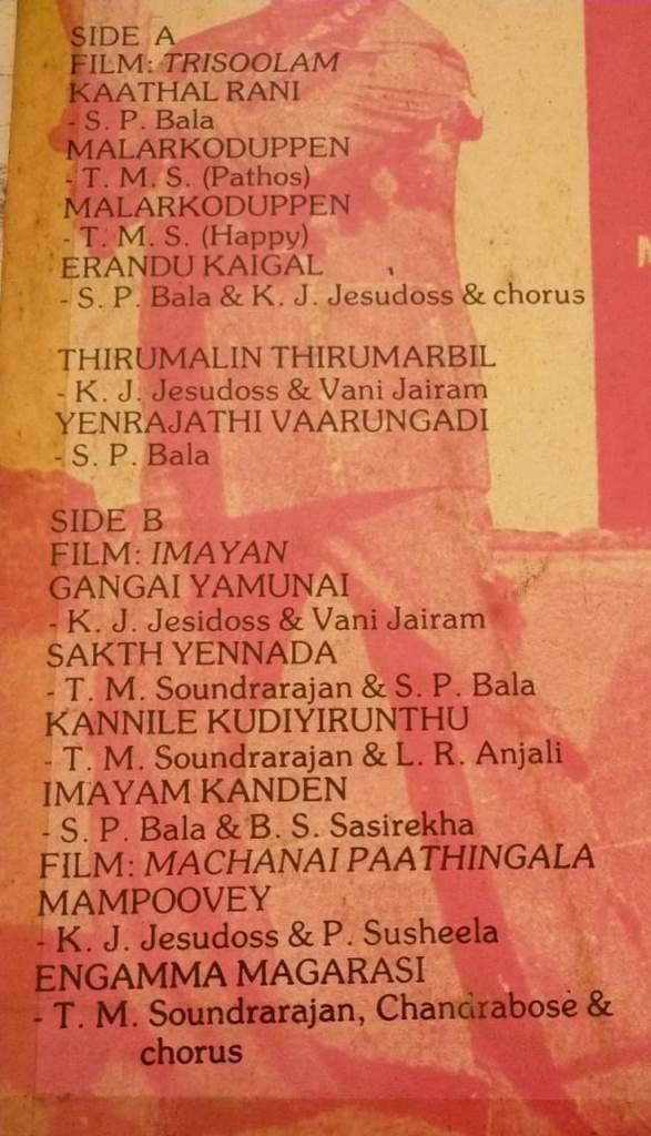 Imayam -Trisoolam Tamil Film EP Vinyl Record by M S Viswanathan www.mossymart.com1