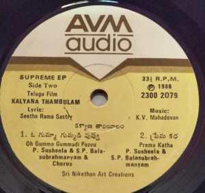 Kalyana thambulam Telugu Film EP Vinyl Record by K V Mahadevan www.mossymart.com 2