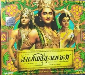 Kaviyathalaivan Tamil Film Audio CD by AR Rahman www.mossymart.com 1