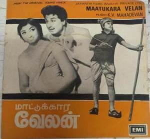 Maatukara Velan Tamil Film EP Vinyl Record by K V Mahadevan www.mossymart.com 2