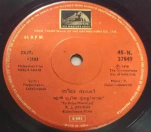 Neela Saari Malayalam FIlm EP VInyl Record by V Dakshinamoorthy www.mossymart.com 1