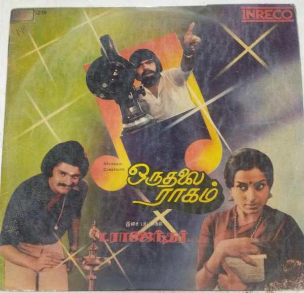 Oru Thalai Raagam Tamil Film LP Vinyl Record by T Rajender www.mossymart.com 1