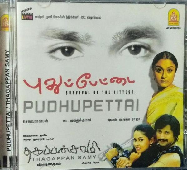 Pudhupettai - Thagappan Sami Tamil Film Audio CD by Ilayaraaja www.mossymart.com 1