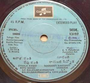 Raamaraajyamlo Raktha Paatham Telugu Film EP Vinyl Record by KV Mahadevan www.mossymart.com 2