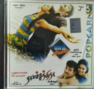 Ramachandra Tamil Film Audio CD by Deva www.mossymart.com 1
