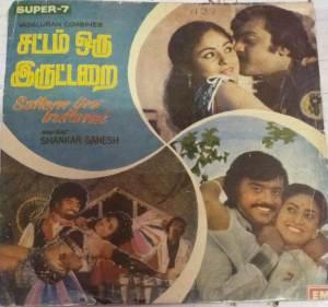 Sattam Oru Iruttarai Tamil Film EP Vinyl Record by Shankar Ganesh www.mossymart.com 2