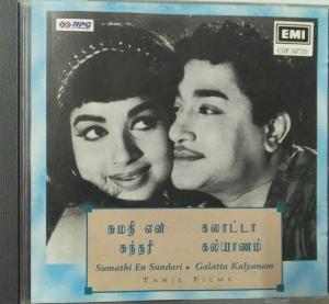Sumathi En Sudarai - Kalatta Kalyanam Tamil Film Audio CD www.mossymart.com 1