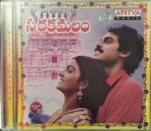 Swarnakamalam Telugu FIlm Audio CD by Ilayaraaja www.mossymart.com 1